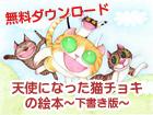 天使になった猫チョキ電子書籍絵本