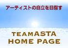 アーティストの自立を目指すteamASTA HOME PAGE